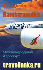 Bandaranaike Airport